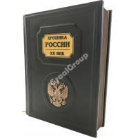 Хроника России. ХХ век