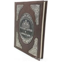 книга русские церкви и монастыри