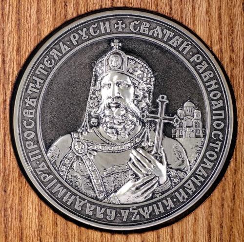 Св. Равноапостольный Великий князь Владимир