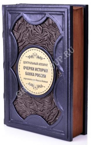 Очерки истории Банка России. Центральный аппарат: персональные дела и деяния
