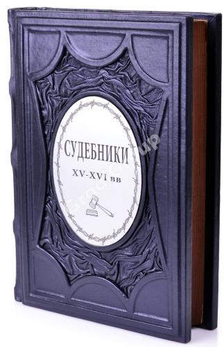 Cудебники XV-XVI ВВ